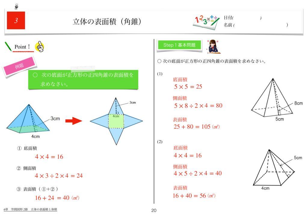 世界一わかりすい中1数学6章k-20のサムネイル