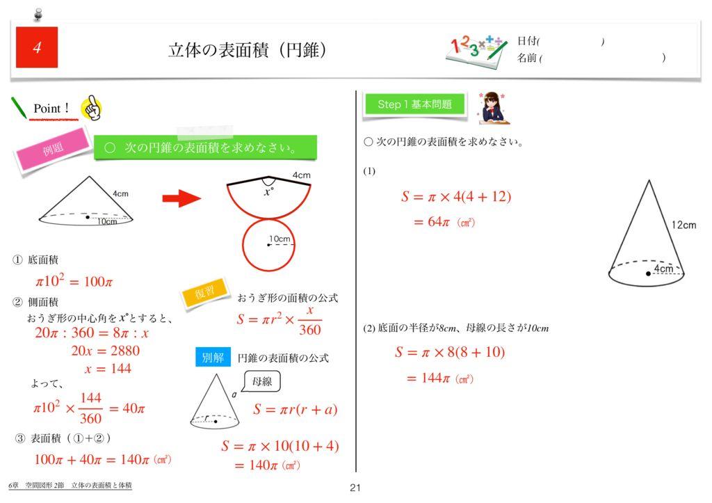 世界一わかりすい中1数学6章k-21のサムネイル