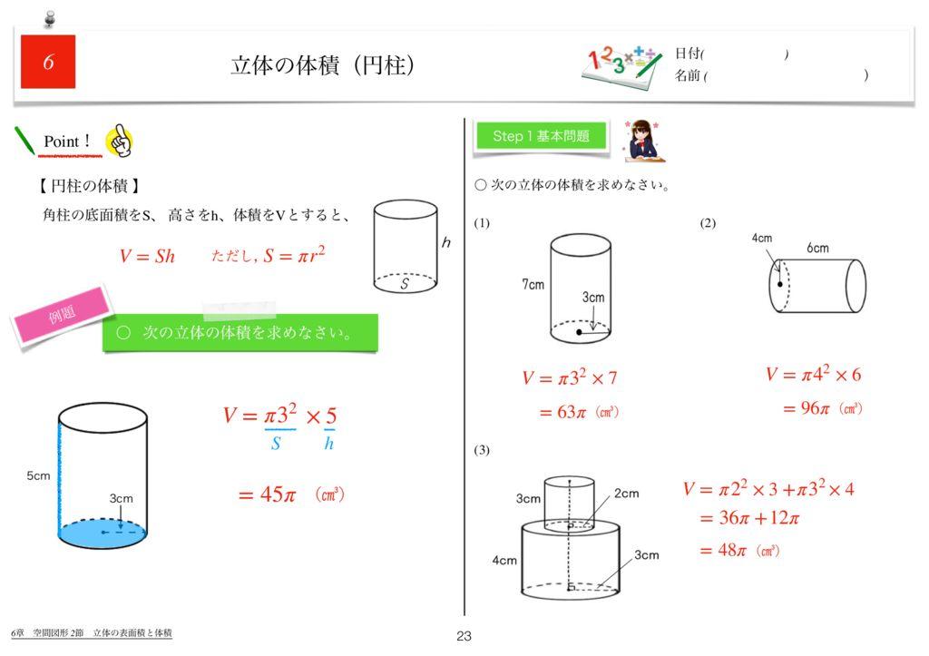 世界一わかりすい中1数学6章k-23のサムネイル
