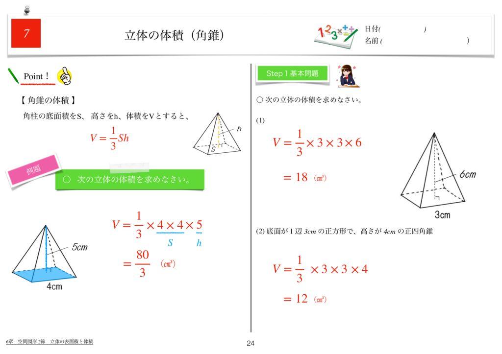 世界一わかりすい中1数学6章k-24のサムネイル