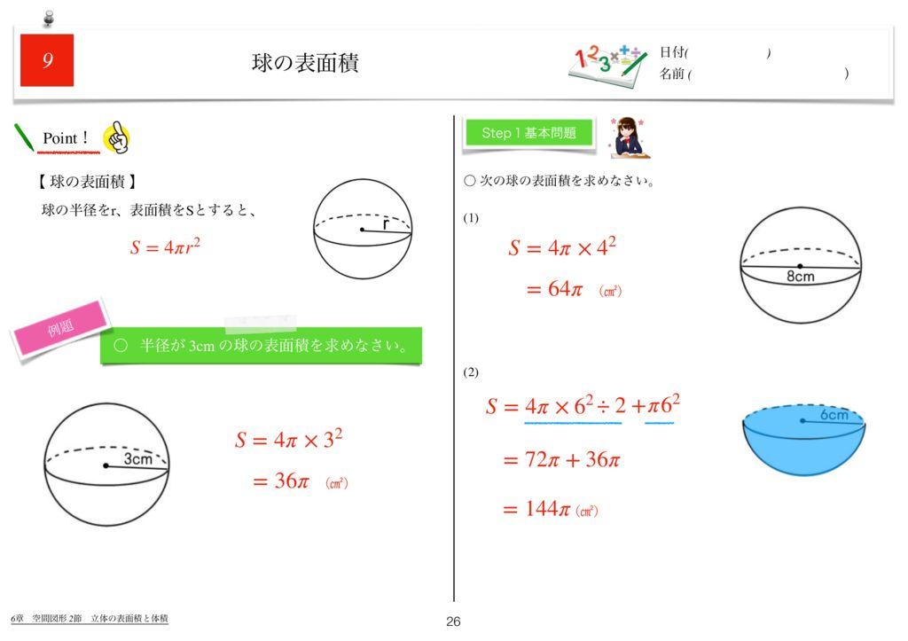 世界一わかりすい中1数学6章k-26のサムネイル