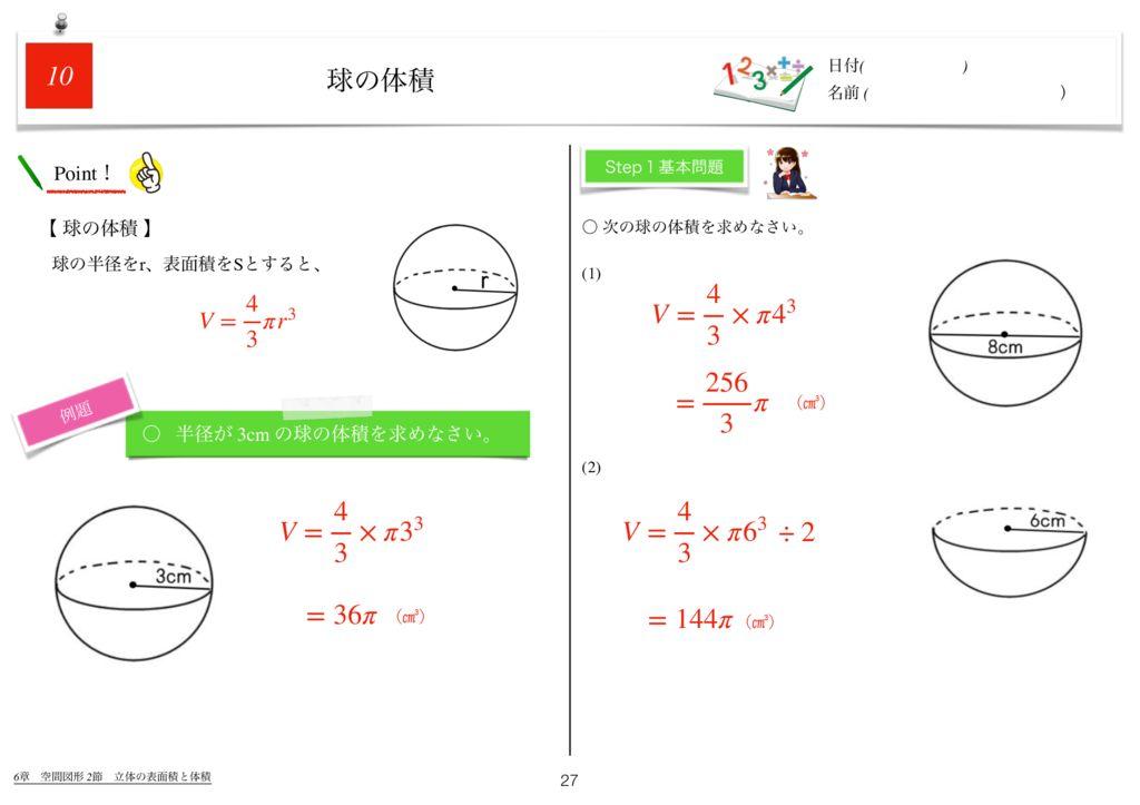 世界一わかりすい中1数学6章k-27のサムネイル