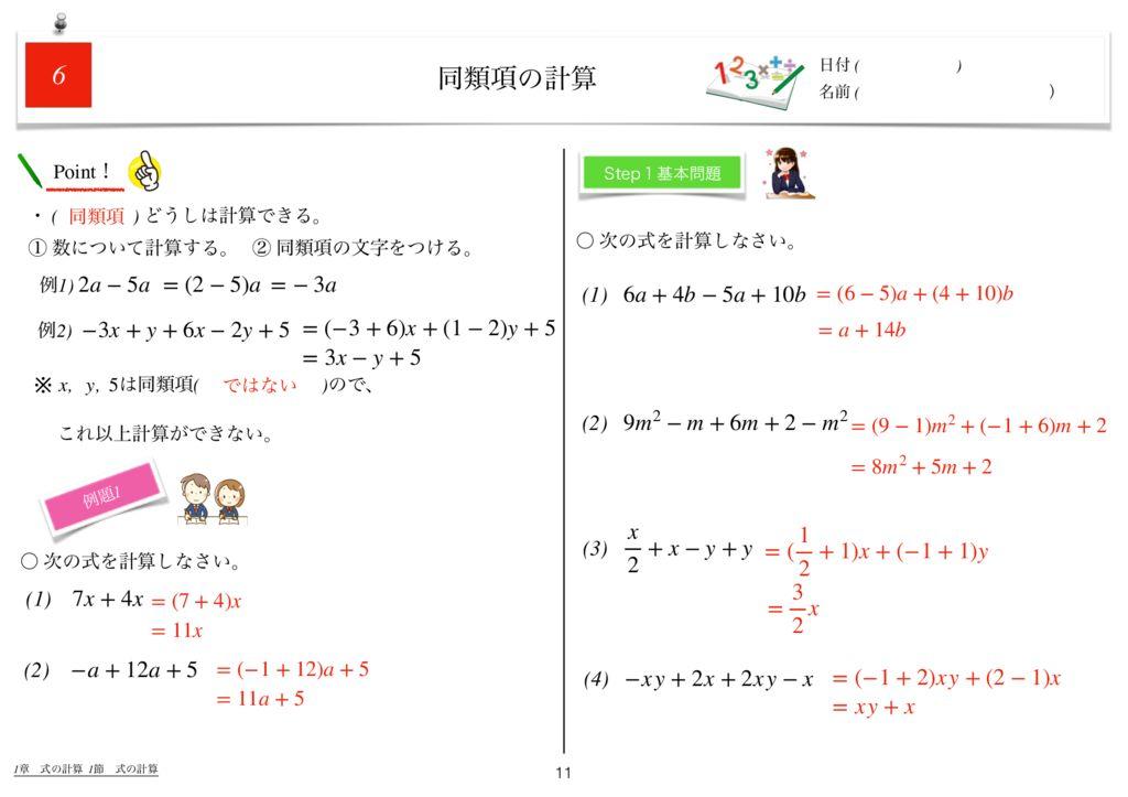 世界一わかりすい中2数学1章k-11のサムネイル