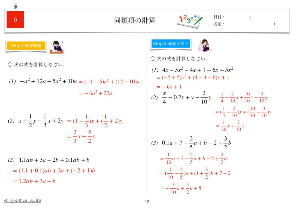 世界一わかりすい中2数学1章k-12のサムネイル