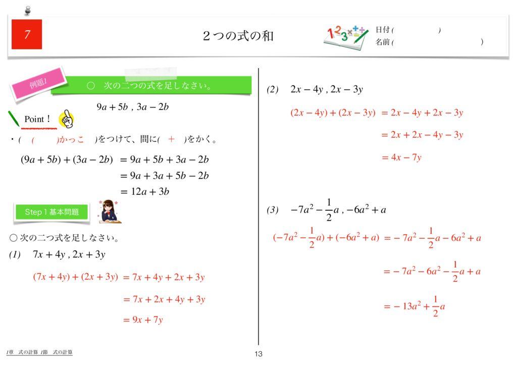 世界一わかりすい中2数学1章k-13のサムネイル