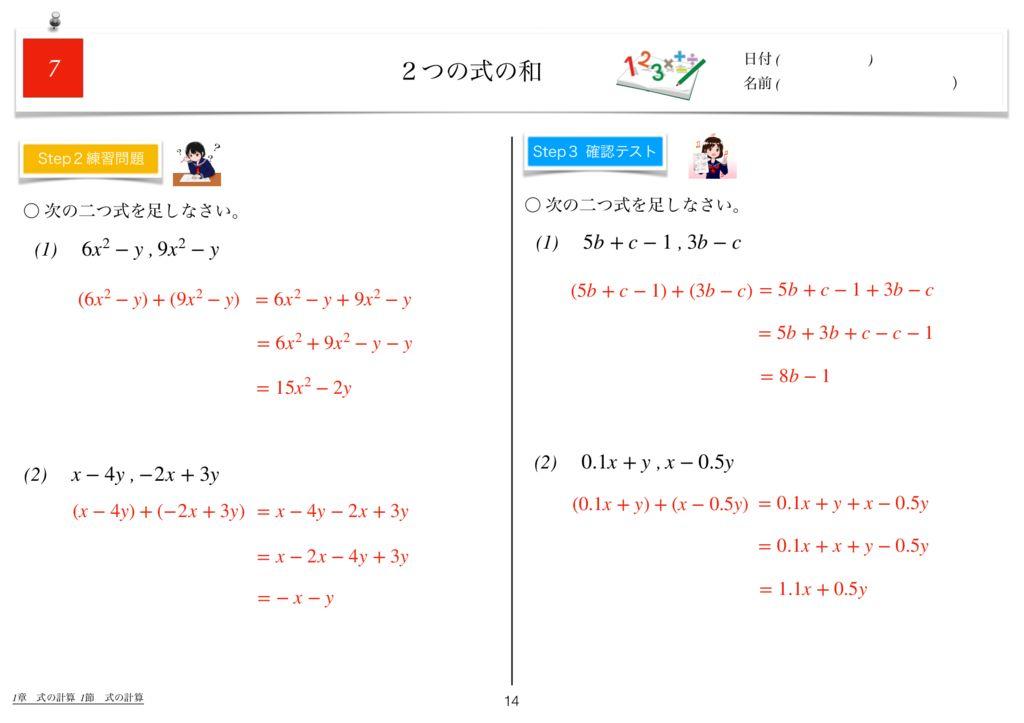 世界一わかりすい中2数学1章k-14のサムネイル