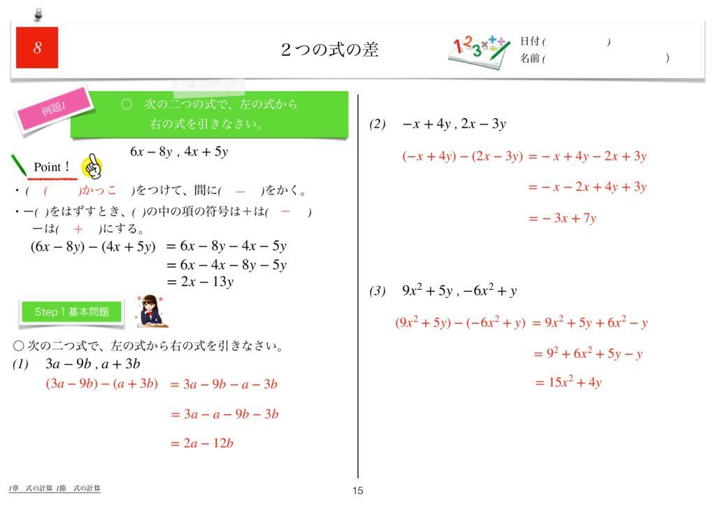 世界一わかりすい中2数学1章k-15のサムネイル