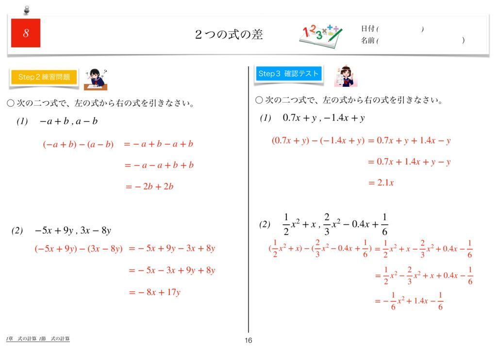 世界一わかりすい中2数学1章k-16のサムネイル