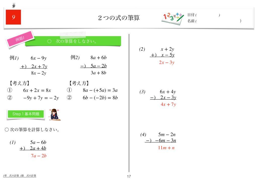世界一わかりすい中2数学1章k-17のサムネイル