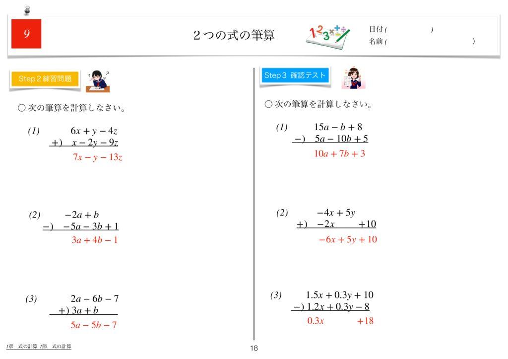 世界一わかりすい中2数学1章k-18のサムネイル