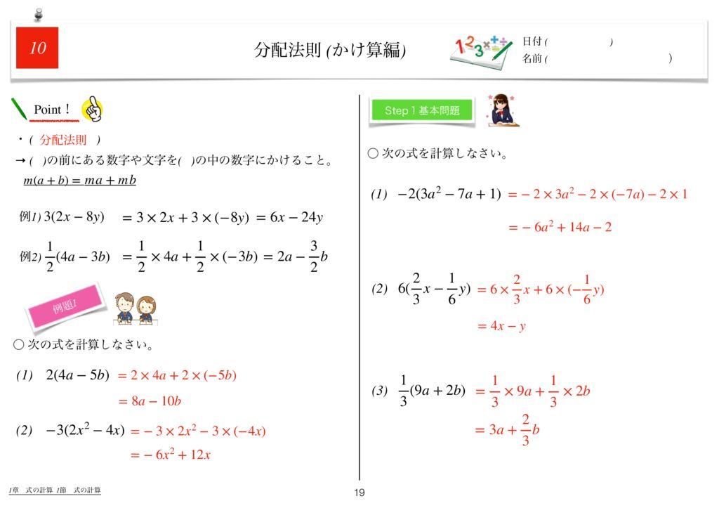 世界一わかりすい中2数学1章k-19のサムネイル