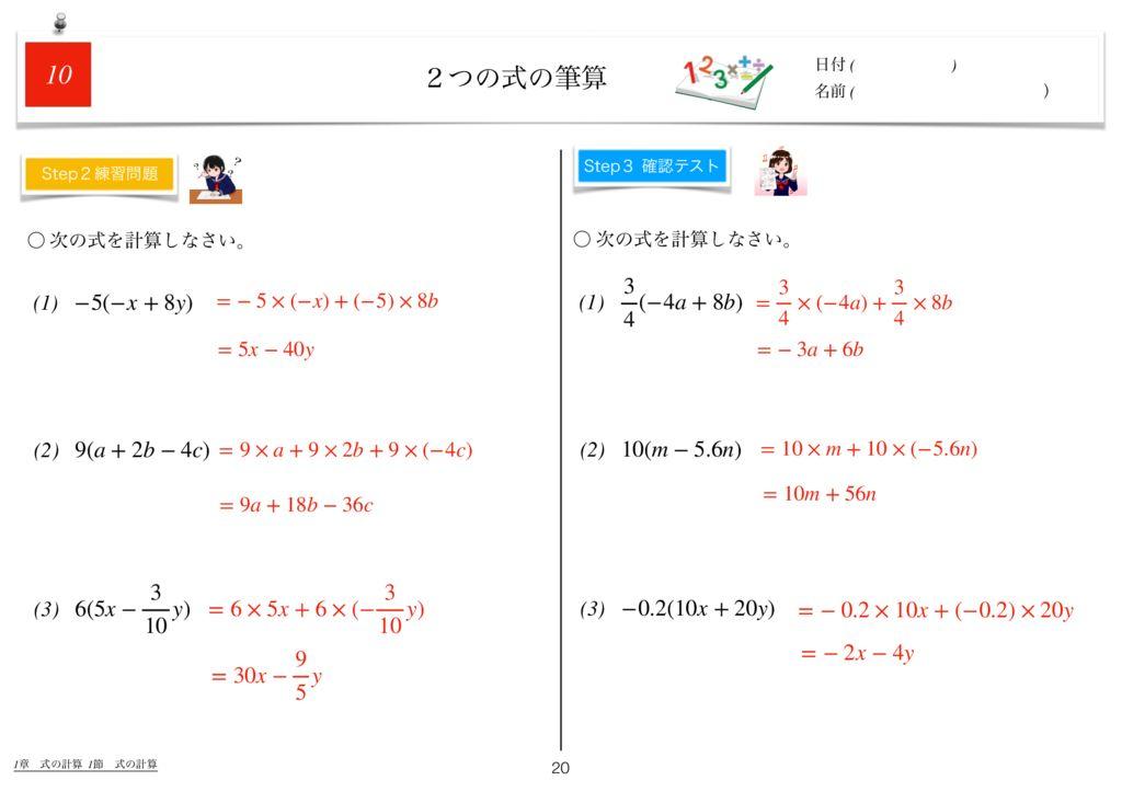 世界一わかりすい中2数学1章k-20のサムネイル