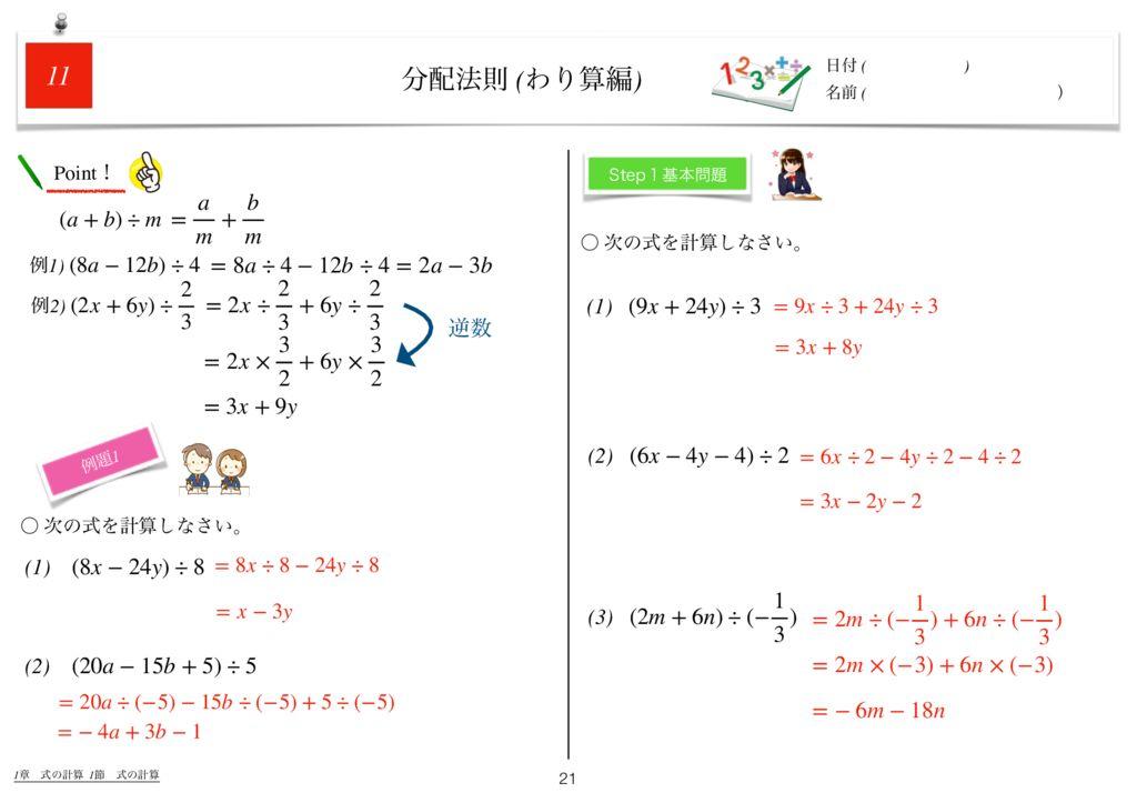 世界一わかりすい中2数学1章k-21のサムネイル