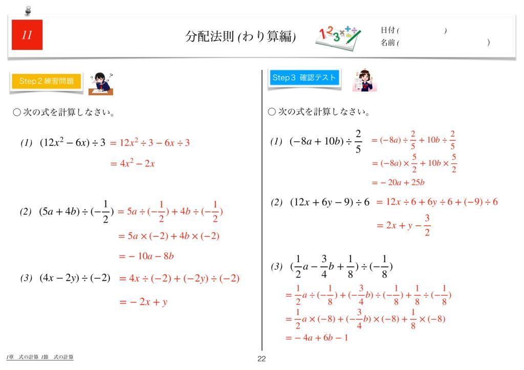 世界一わかりすい中2数学1章k-22のサムネイル