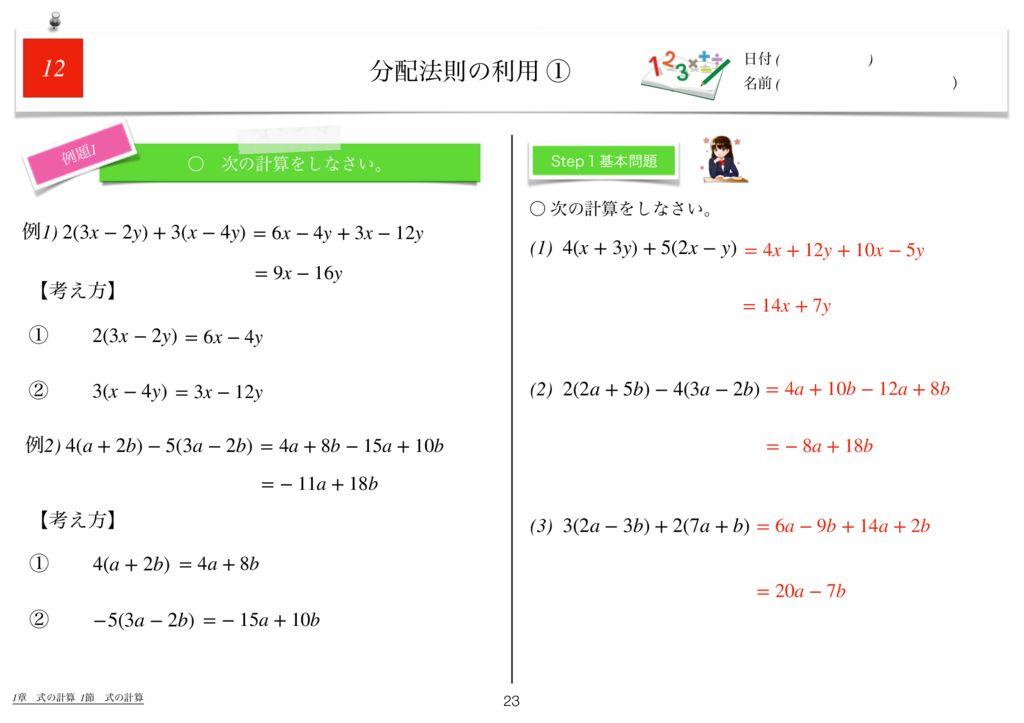 世界一わかりすい中2数学1章k-23のサムネイル