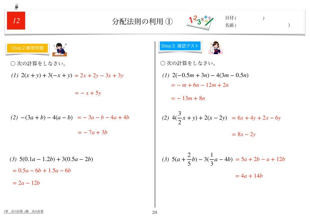 世界一わかりすい中2数学1章k-24のサムネイル