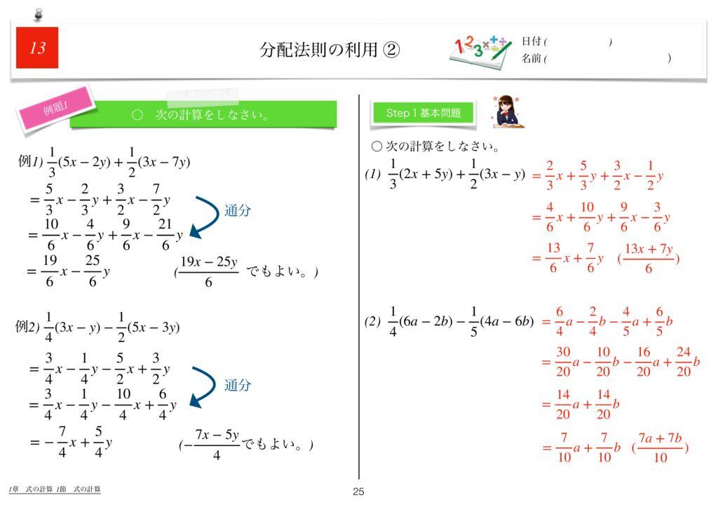世界一わかりすい中2数学1章k-25のサムネイル