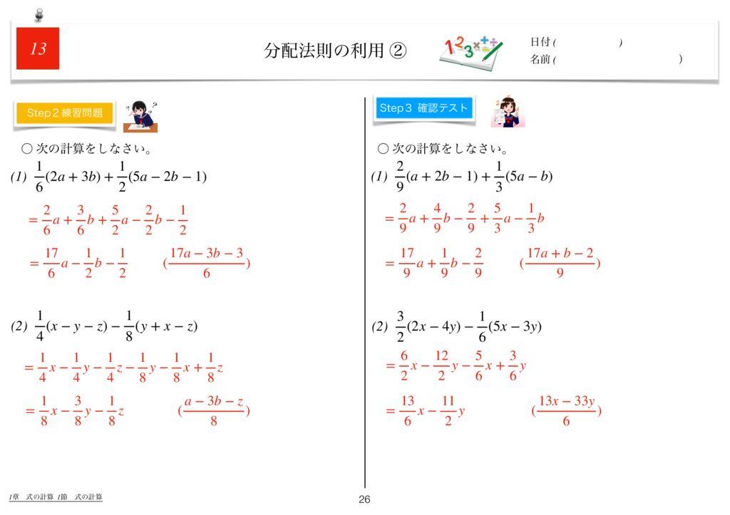 世界一わかりすい中2数学1章k-26のサムネイル