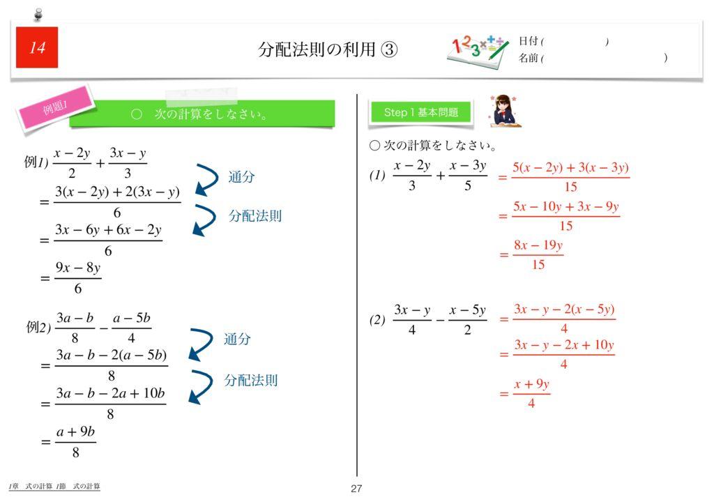 世界一わかりすい中2数学1章k-27のサムネイル