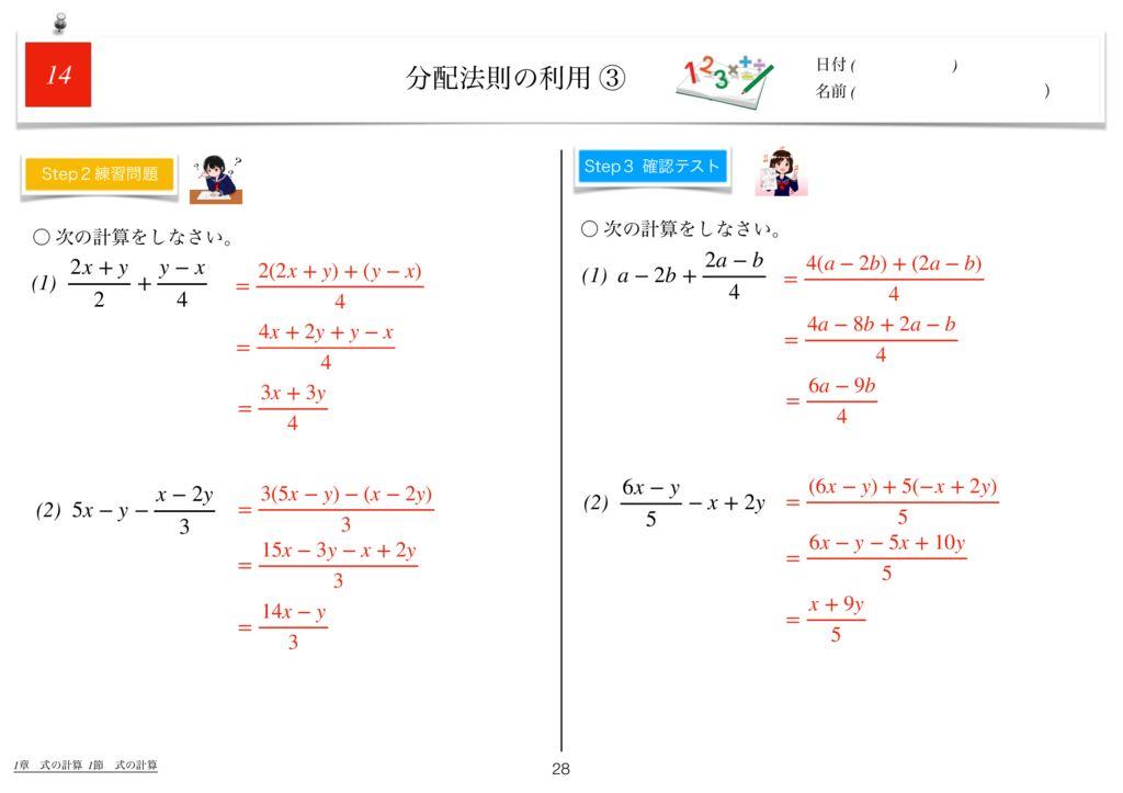 世界一わかりすい中2数学1章k-28のサムネイル