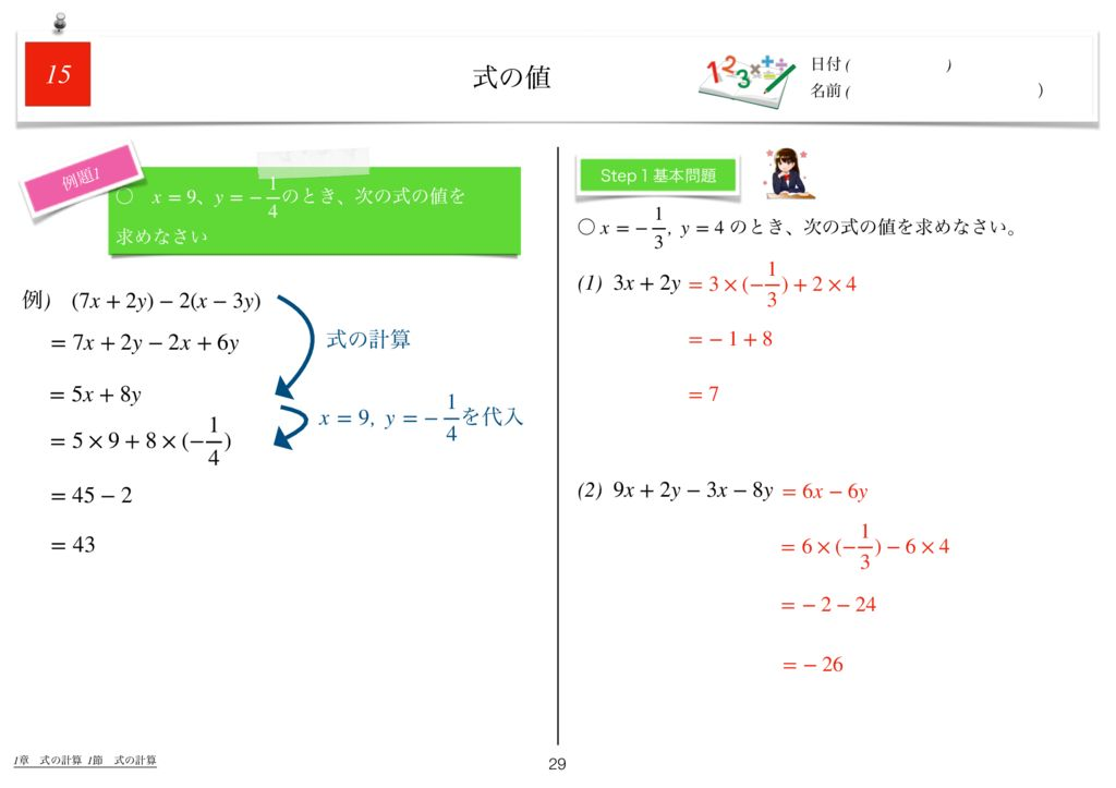 世界一わかりすい中2数学1章k-29のサムネイル