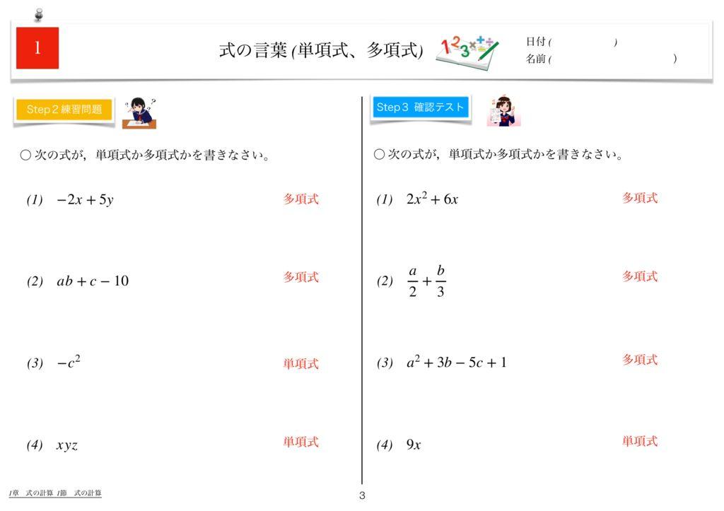 世界一わかりすい中2数学1章k-3のサムネイル