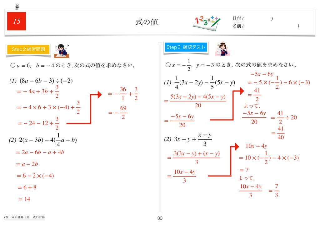 世界一わかりすい中2数学1章k-30のサムネイル