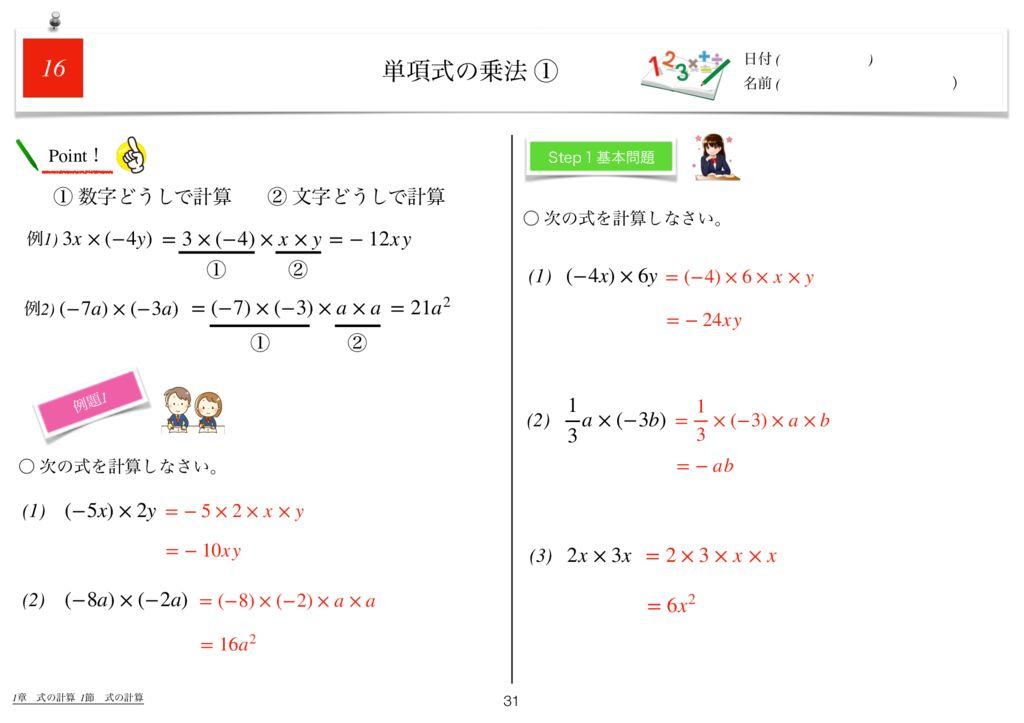 世界一わかりすい中2数学1章k-31のサムネイル