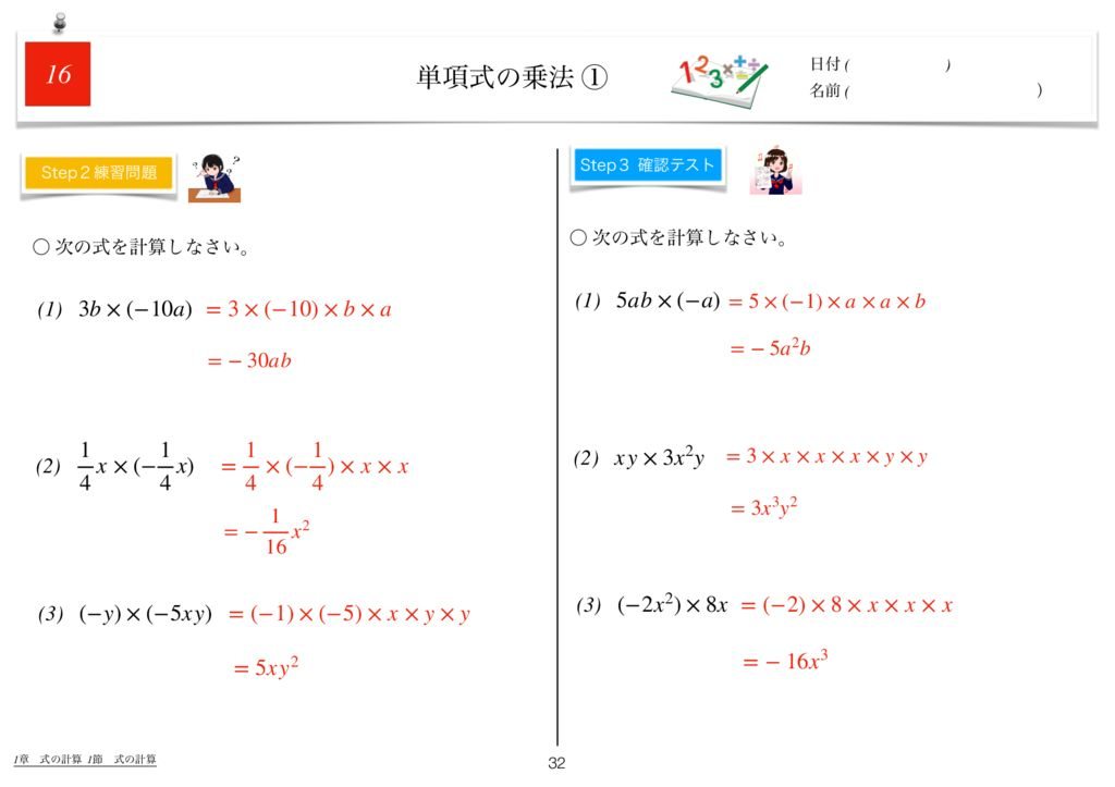 世界一わかりすい中2数学1章k-32のサムネイル