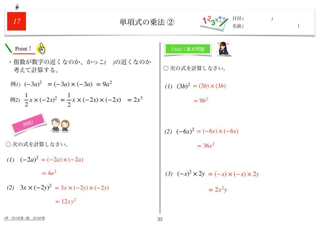 世界一わかりすい中2数学1章k-33のサムネイル