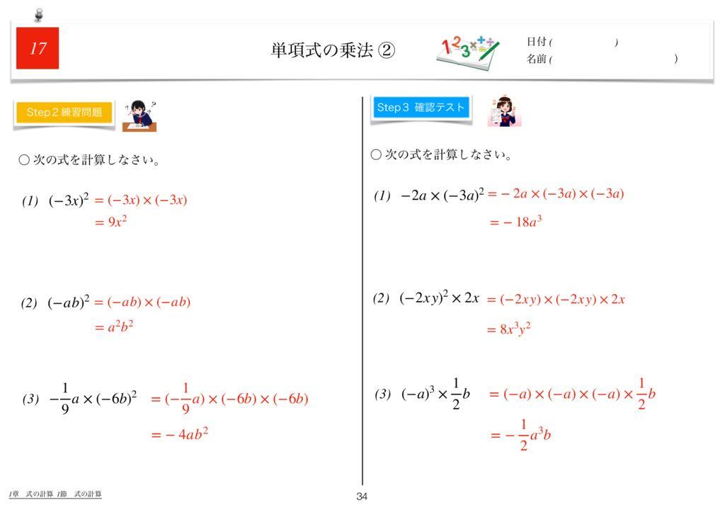 世界一わかりすい中2数学1章k-34のサムネイル