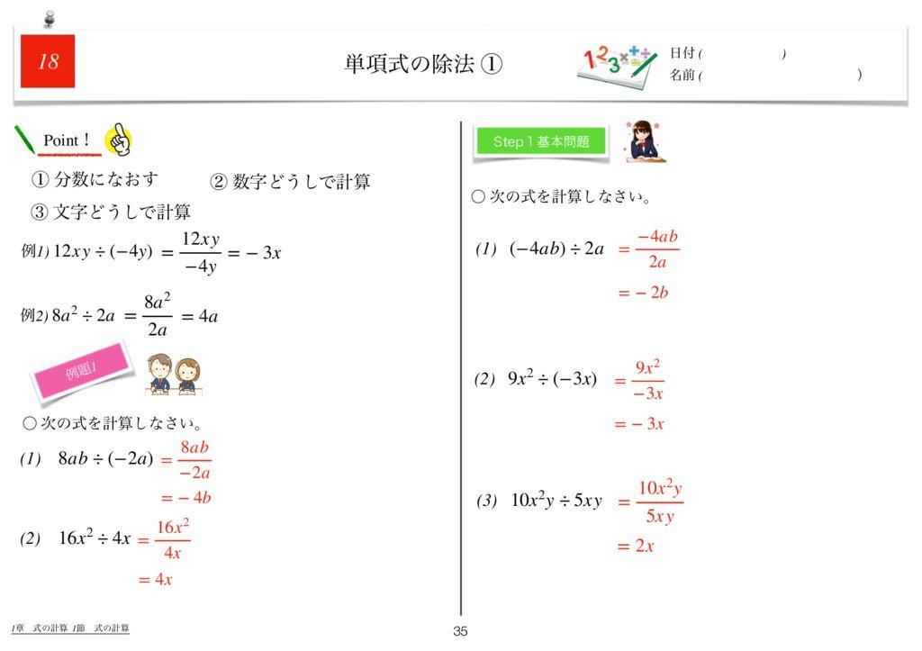 世界一わかりすい中2数学1章k-35のサムネイル