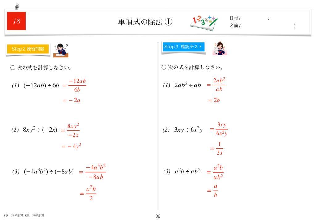 世界一わかりすい中2数学1章k-36のサムネイル