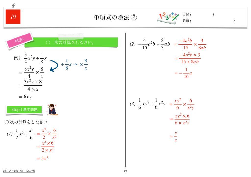 世界一わかりすい中2数学1章k-37のサムネイル