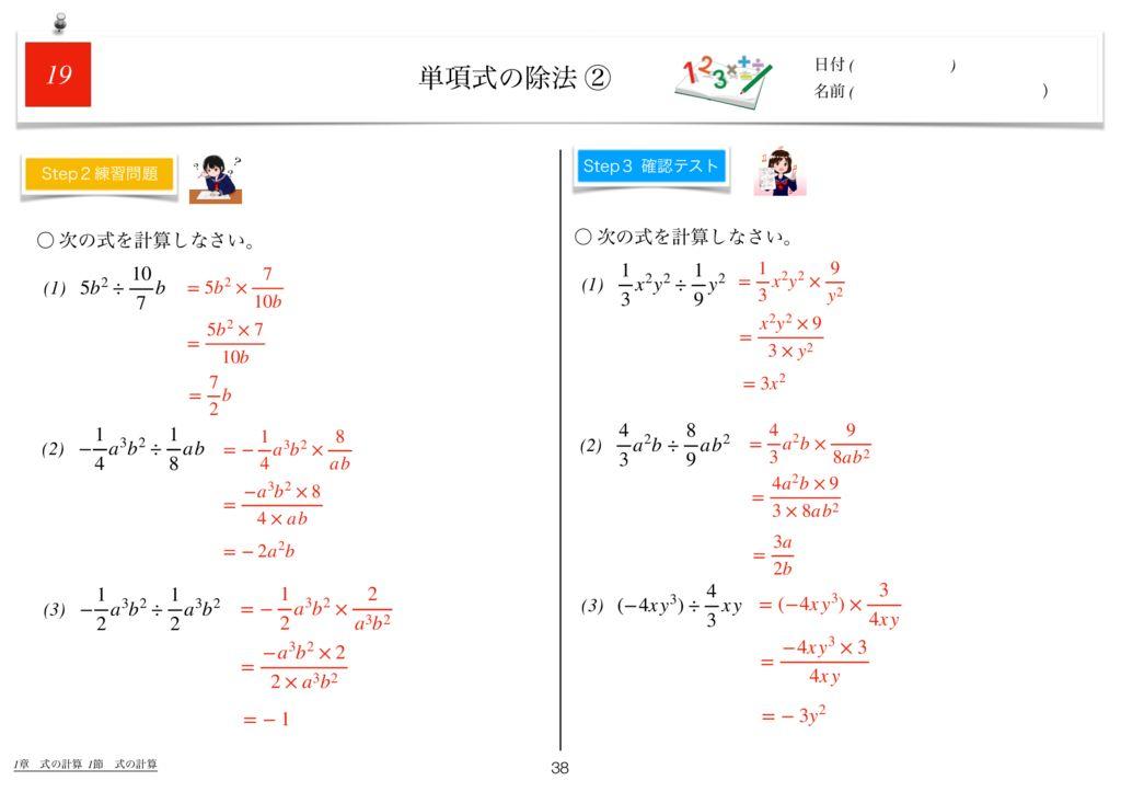 世界一わかりすい中2数学1章k-38のサムネイル