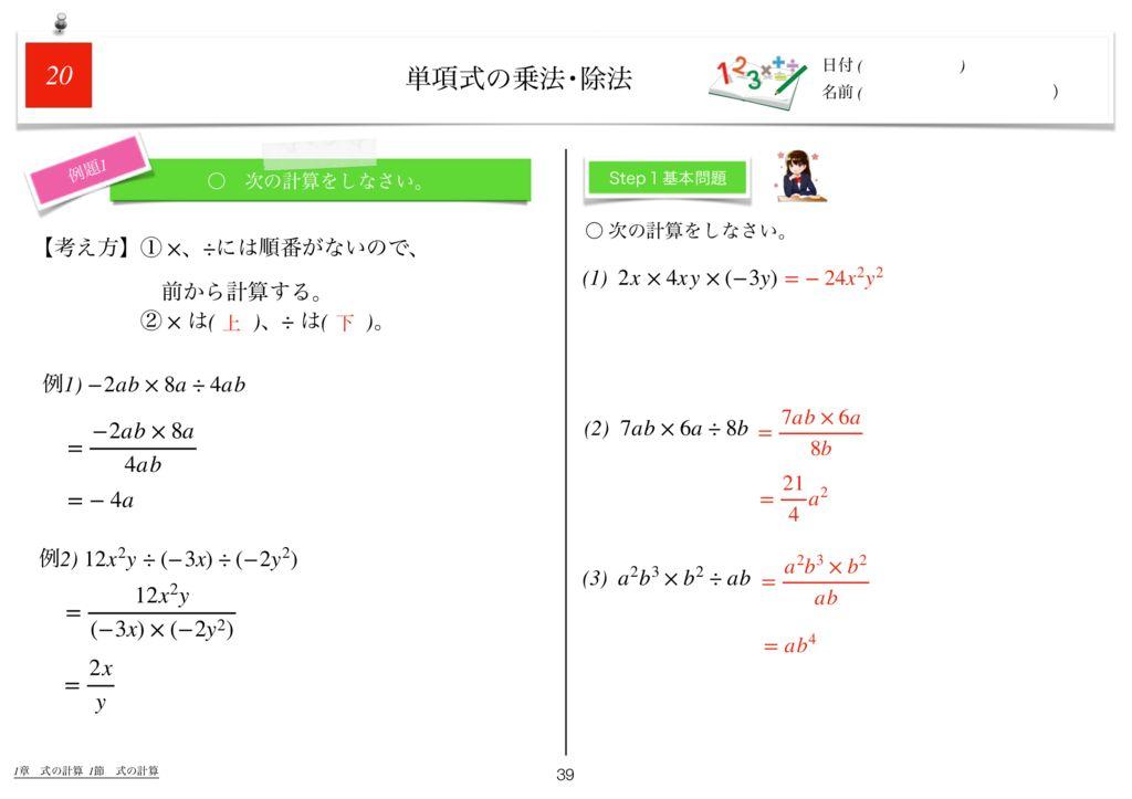 世界一わかりすい中2数学1章k-39のサムネイル
