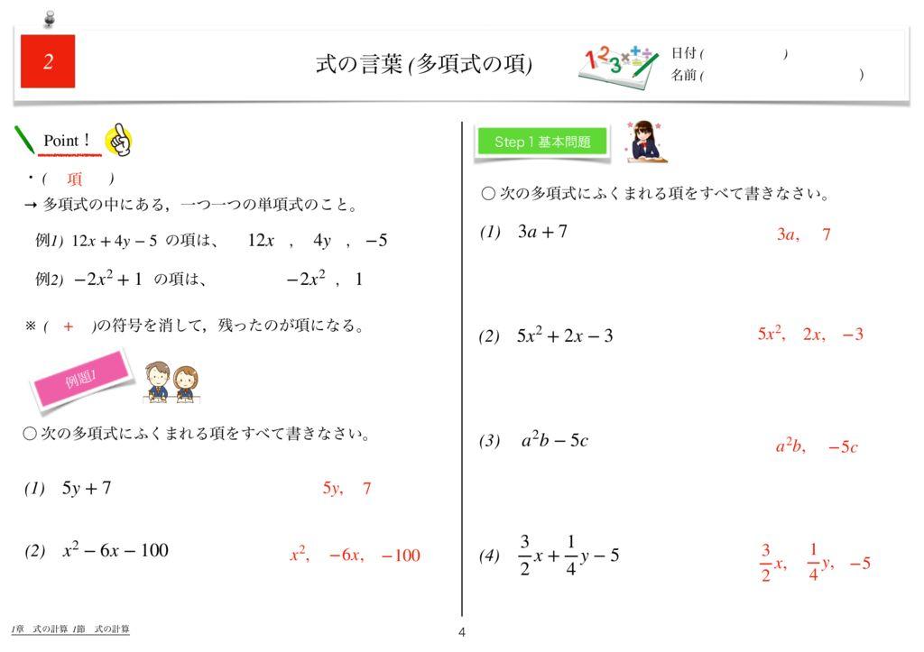 世界一わかりすい中2数学1章k-4のサムネイル
