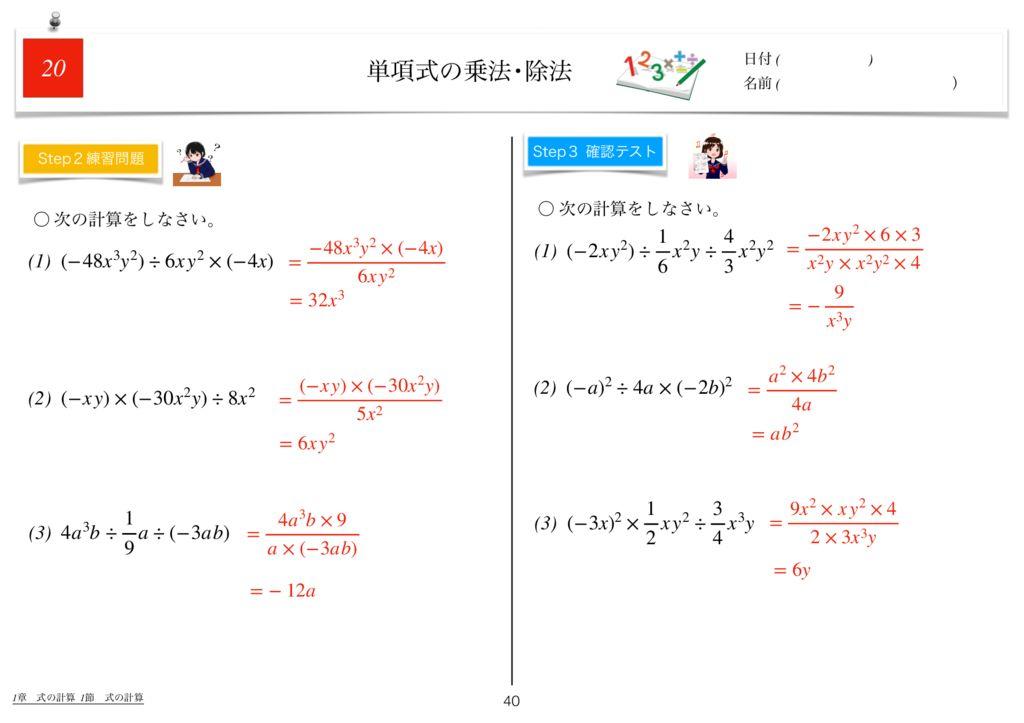 世界一わかりすい中2数学1章k-40のサムネイル