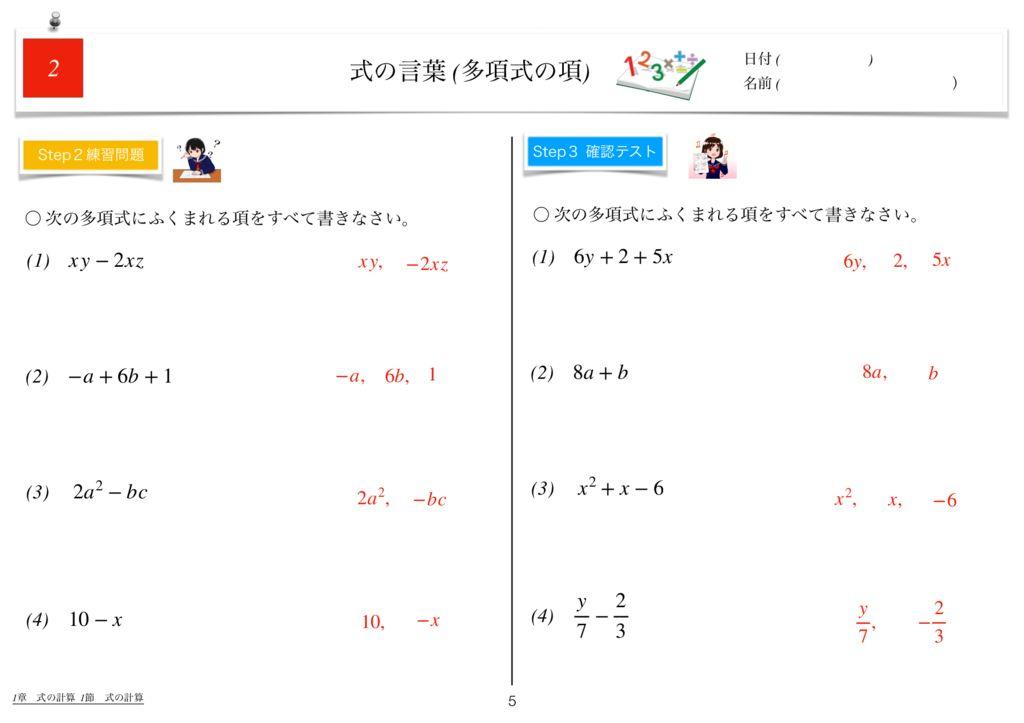 世界一わかりすい中2数学1章k-5のサムネイル