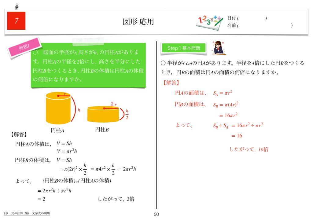 世界一わかりすい中2数学1章k-50のサムネイル