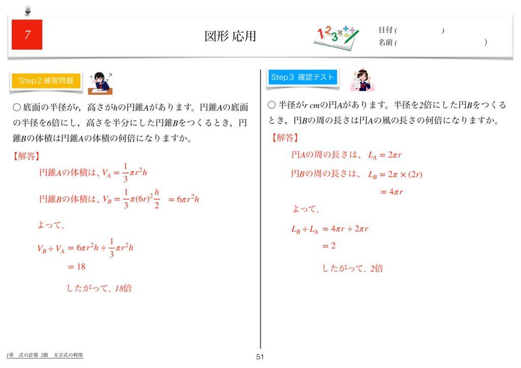 世界一わかりすい中2数学1章k-51のサムネイル
