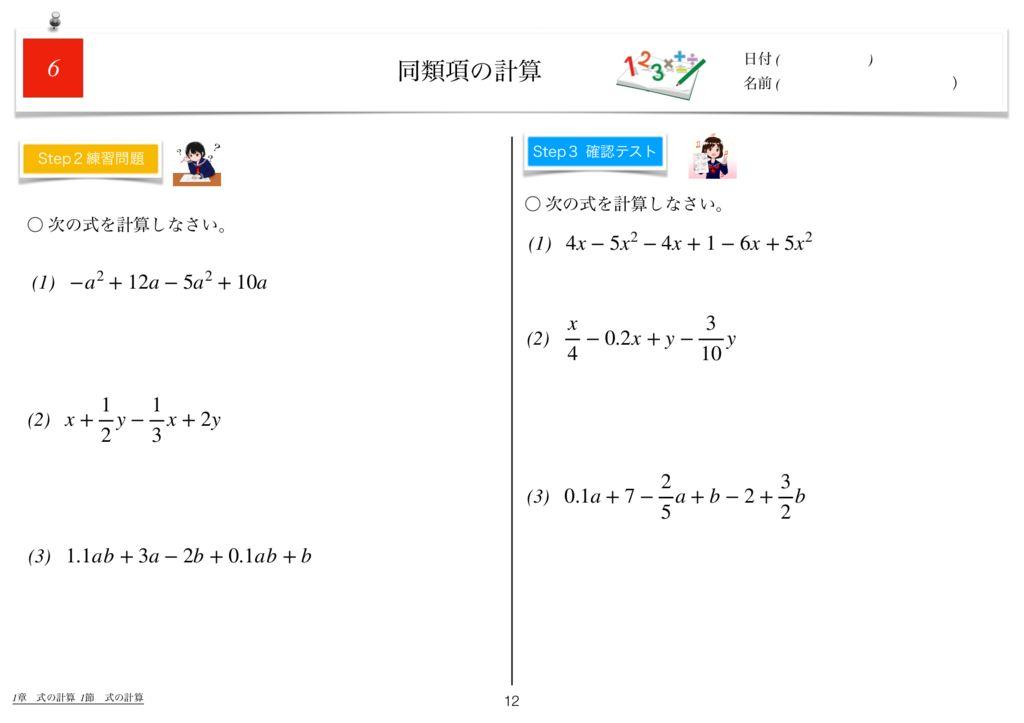 世界一わかりすい中2数学1章m-12のサムネイル