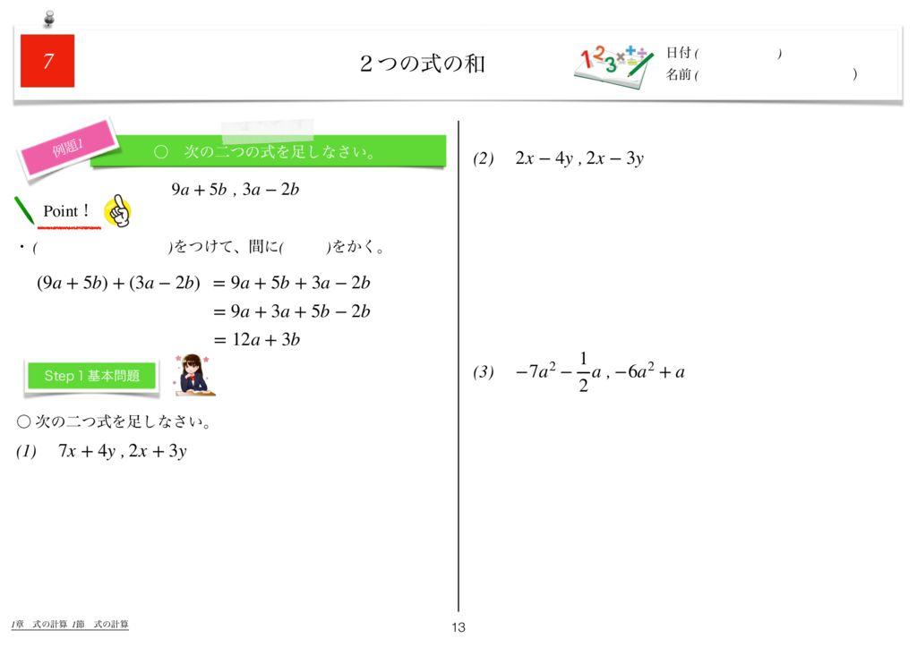 世界一わかりすい中2数学1章m-13のサムネイル