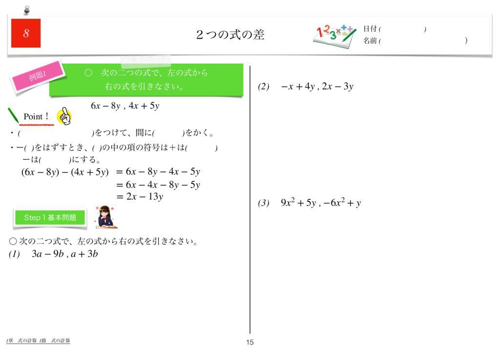 世界一わかりすい中2数学1章m-15のサムネイル