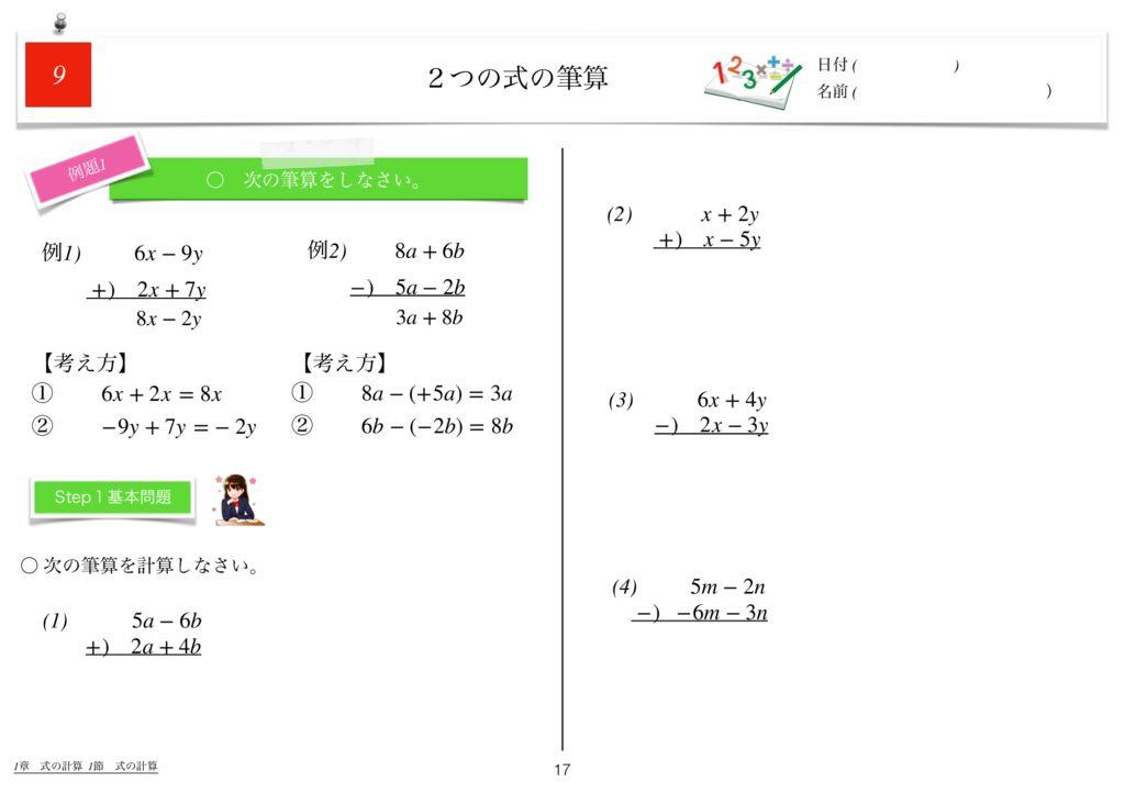 世界一わかりすい中2数学1章m-17のサムネイル