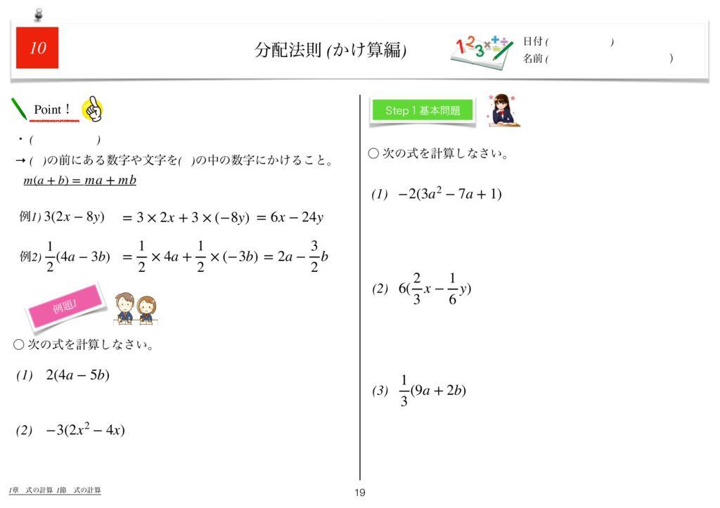 世界一わかりすい中2数学1章m-19のサムネイル