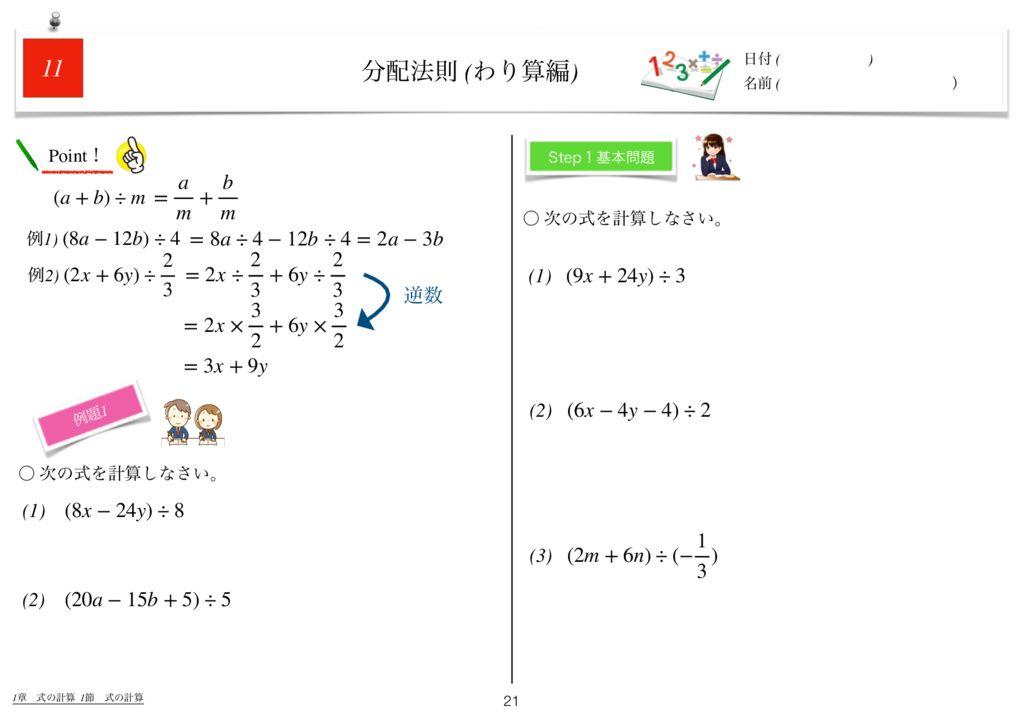 世界一わかりすい中2数学1章m-21のサムネイル