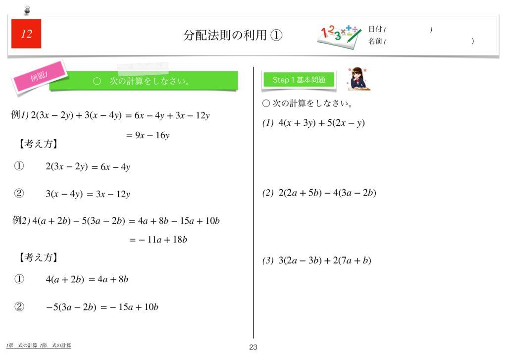 世界一わかりすい中2数学1章m-23のサムネイル