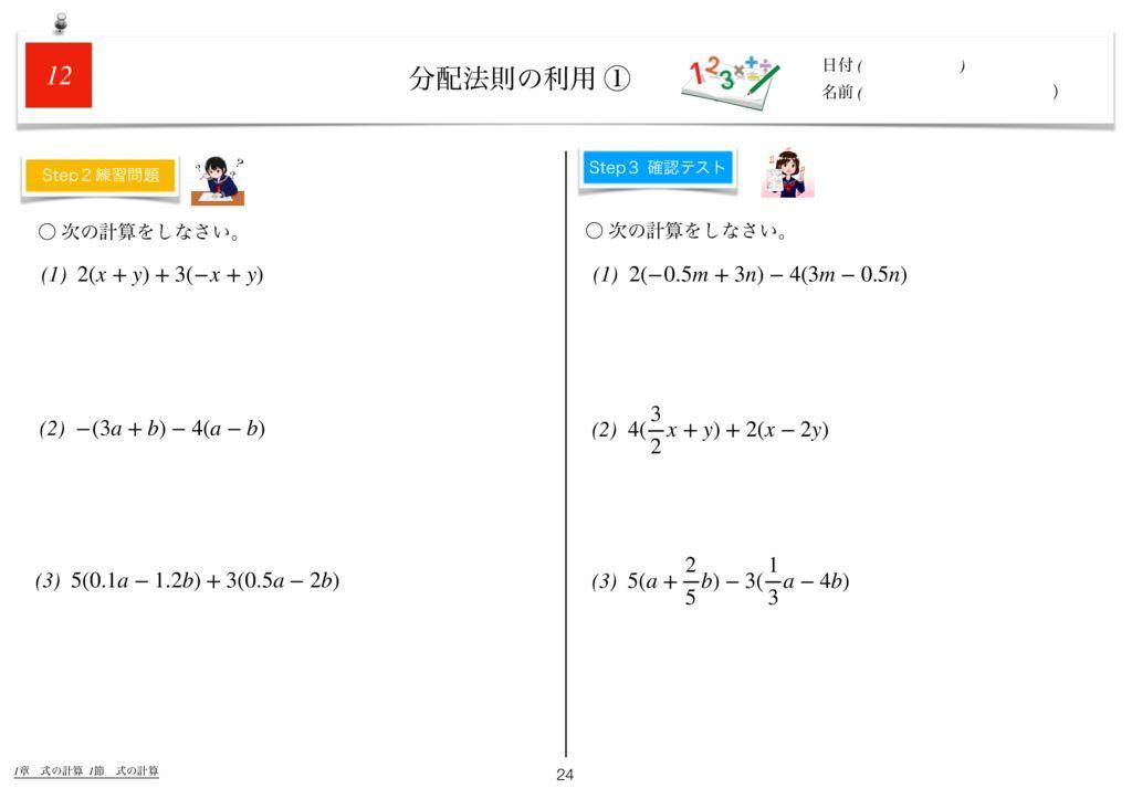 世界一わかりすい中2数学1章m-24のサムネイル