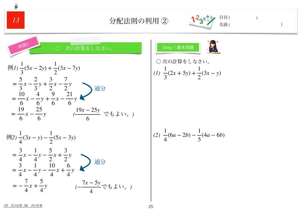 世界一わかりすい中2数学1章m-25のサムネイル